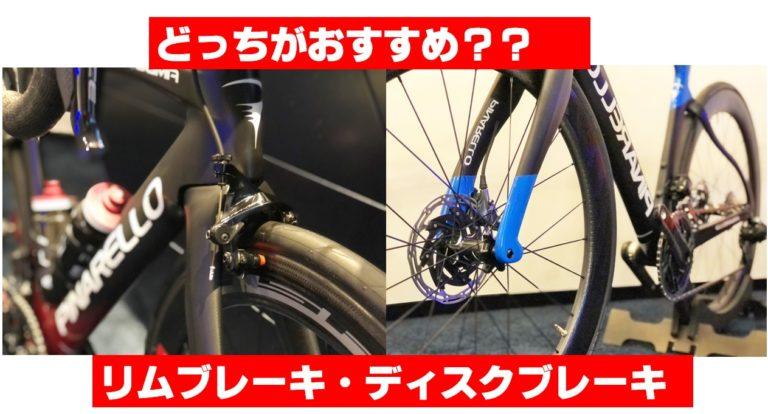 【 どっちがおすすめ? 】リムブレーキとディスクブレーキ【ロードバイク】