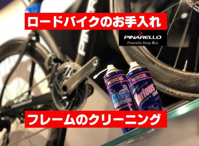 【ロードバイクメンテナンス動画】フレームのクリーニング